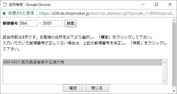 3.ポップアップウィンドウで該当の住所が表示されますので、間違いがなければ住所をクリック後に「確定」をクリックします。