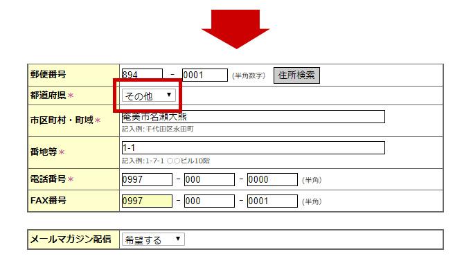 4.都道府県と市町村・町域が自動入力されます。ここで「都道府県」を「その他」に変更してください。