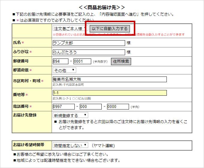 5.「商品お届け先」で「以下に自動入力する」ボタンをクリックしてください。