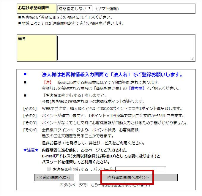 6.必要事項を全て入力したら、画面最下部の「内容確認画面へ進む」をクリックしてください。