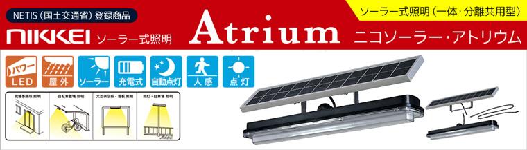 日恵製作所 ソーラー式 LED 照明灯 ニコソーラー・アトリウムのトップバナー