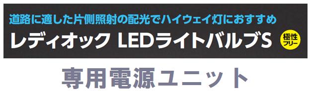 【岩崎電気】レディオックLEDライトバルブS