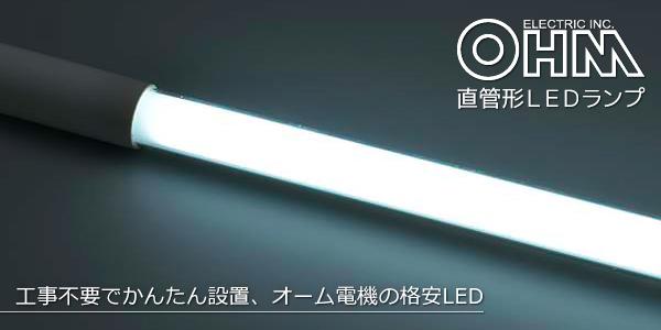 オーム電機 直管形LEDランプ