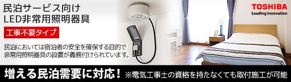 TOSHIBA LED非常用照明器具【民泊サービス向け】
