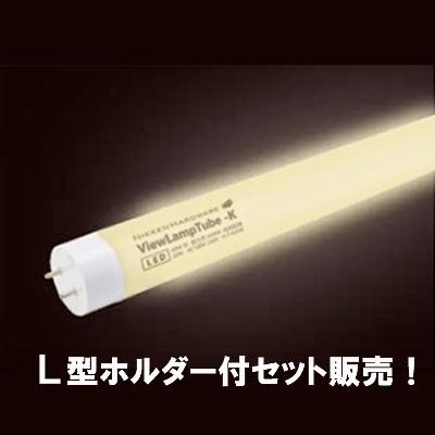 VLT-K15W/3K 【L型ホルダー32W用付】