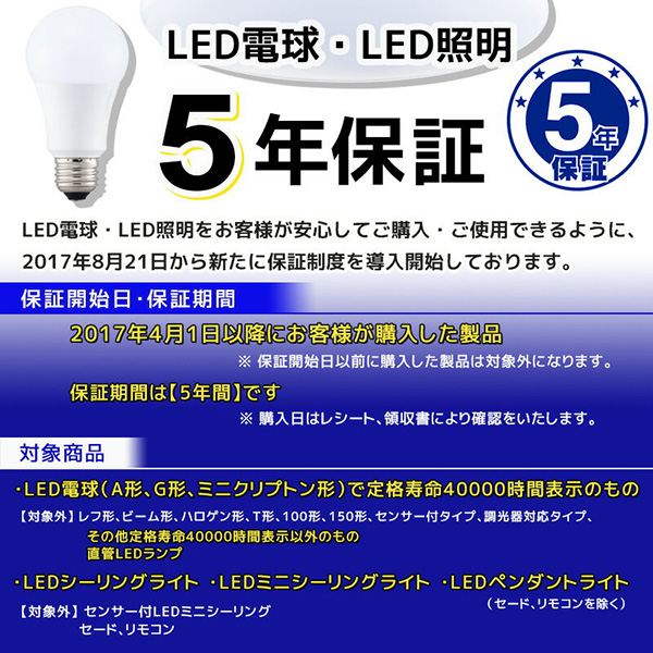 OHM 一般電球形LED電球全方向
