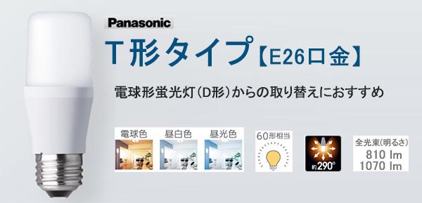 パナソニック T形タイプ LED電球のヘッダー画像