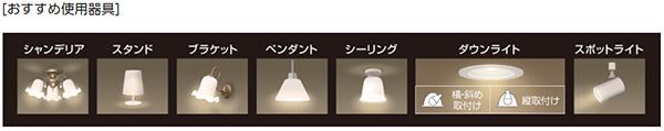 パナソニック T形タイプ LED電球のおすすめ器具