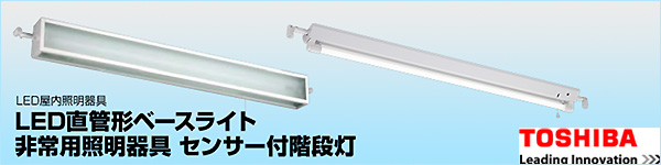 東芝 直管形LEDベースライト〈センサー付階段灯〉