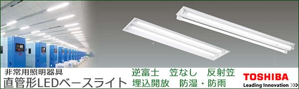 東芝 直管形LEDベースライト〈電池内蔵形〉