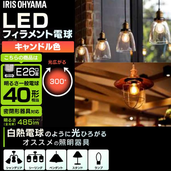 アイリスオーヤマ LEDフィラメン電球 キャンドル色