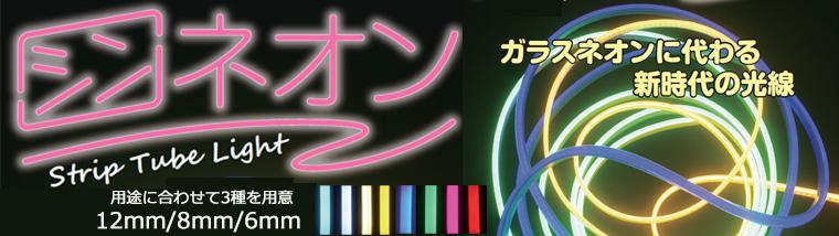 【アイエスパートナー】 Strip Tube Light 「シンネオン」