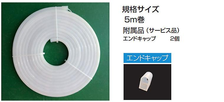 【アイエスパートナー】 Strip Tube Light 「シンネオン」シンネオンと従来のネオン管(比較)