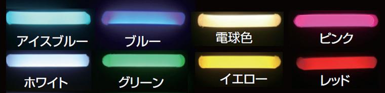 【アイエスパートナー】 Strip Tube Light 「シンネオン」カラーバリエーション