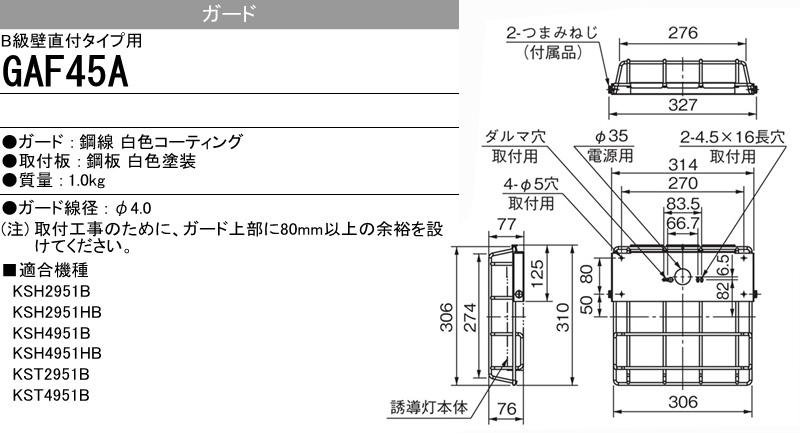 三菱 LED誘導灯 B級壁直付タイプ用 ガードの仕様について