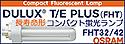 【OSRAM(オスラム)】コンパクト型蛍光ランプ DULUX T/E PLUS(FHT32EX/42EX)