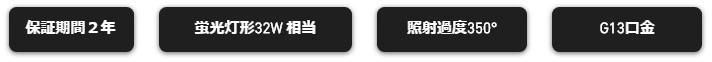 サインフラックス 看板用 LED蛍光灯