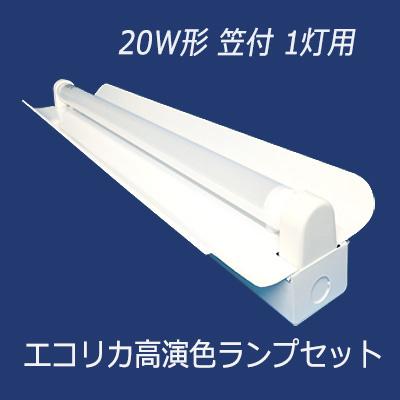 201-A1 LED(片側給電) + ECL-LD2EGN-L3A【高演色/昼白色】