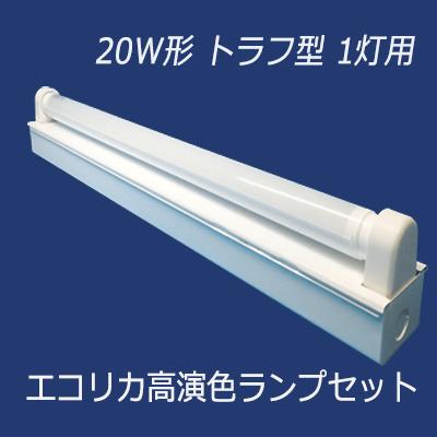 201-C1 LED(片側給電) + ECL-LD2EGN-L3A【高演色/昼白色】
