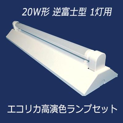 201-V1 LED(片側給電) + ECL-LD2EGN-L3A【高演色/昼白色】