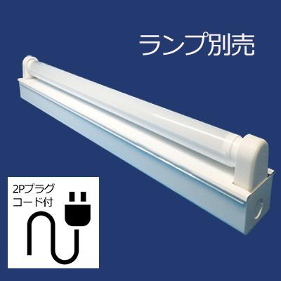 201-C1 LED(両側給電)2Pプラグ付