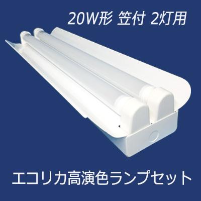202-AW LED(片側給電) + ECL-LD2EGN-L3A(2本)【高演色/昼白色】
