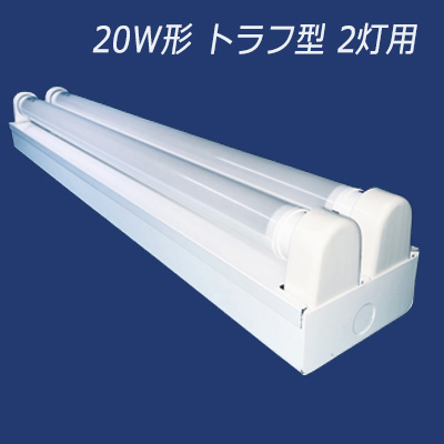 202-CW LED(片側給電) + ECL-LD2EGN-L3A(2本)【高演色/昼白色】