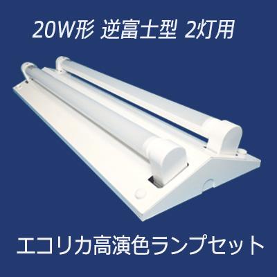 202-V2 LED(片側給電) + ECL-LD2EGN-L3A(2本)【高演色/昼白色】