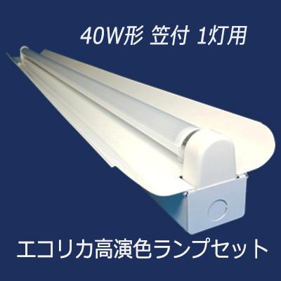 401-A1 LED(片側給電) + ECL-LD4EGN-L3A【高演色/昼白色】