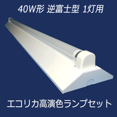 401-V1 LED(片側給電) + ECL-LD4EGD-L3A【高演色/昼光色】