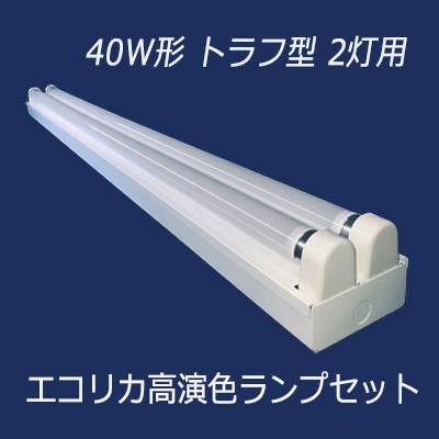 402-CW LED(片側給電) + ECL-LD4EGD-L3A(2本)【高演色/昼光色】