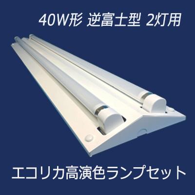 402-V2 LED(片側給電) + ECL-LD4EGN-L3A(2本)【高演色/昼白色】