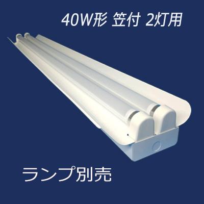 402-AW LED(両側給電)