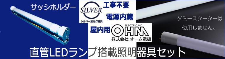 【SILVER(大和電機産業)】直管LEDランプ用照明器具【ランプ別売】