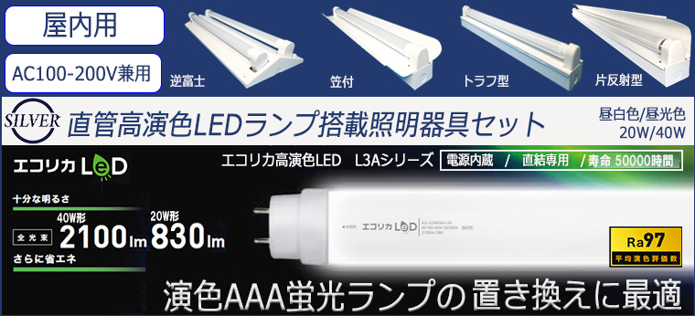 【SILVER(大和電機産業)&エコリカ】直管LEDランプ 器具セット 高演色