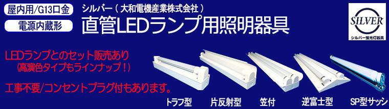 【SILVER】直管LEDランプ用照明器具