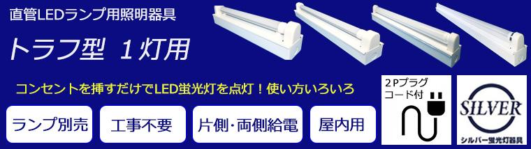 【SILVER(大和電機産業)】直管LEDランプ用照明器具 トラフ1灯用 プラグコード付【ランプ別売】