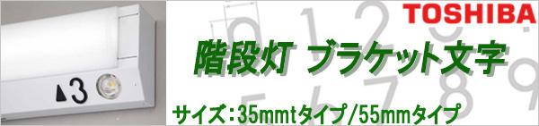 【東芝(TOSHIBA) 】階段灯ブラケット用文字