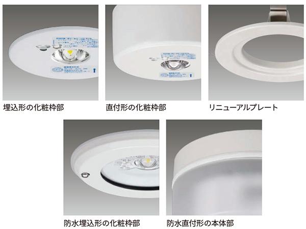 東芝 TOSHIBA LED非常用照明器具専用形の色見本