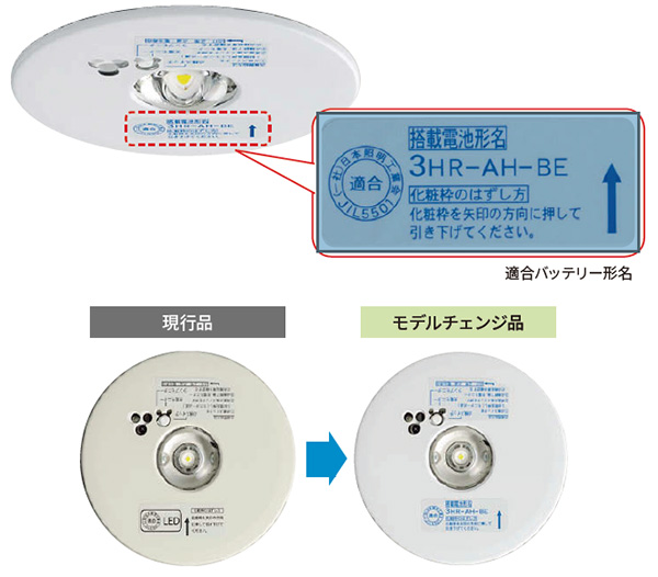 東芝 TOSHIBA LED非常用照明器具専用形のバッテリー型番表示見本