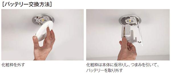 東芝 TOSHIBA LED非常用照明器具専用形のバッテリー交換方法