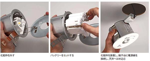 東芝 TOSHIBA LED非常用照明器具専用形の器具設置手順