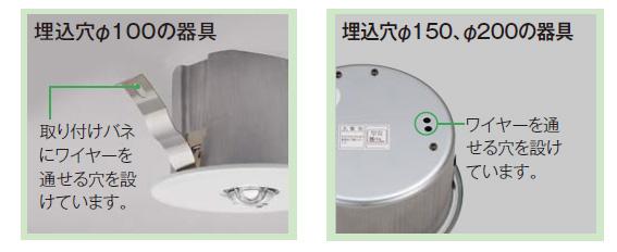東芝 TOSHIBA LED非常用照明器具専用形の落下防止対策について