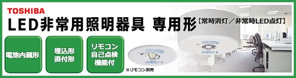 東芝 TOSHIBA LED非常用照明器具専用形のヘッダー