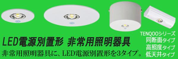 東芝 電池別置形LED非常用照明
