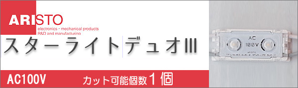 アリストジャパン ワイドレンズ搭載LEDモジュール【スターライトデュオ�】