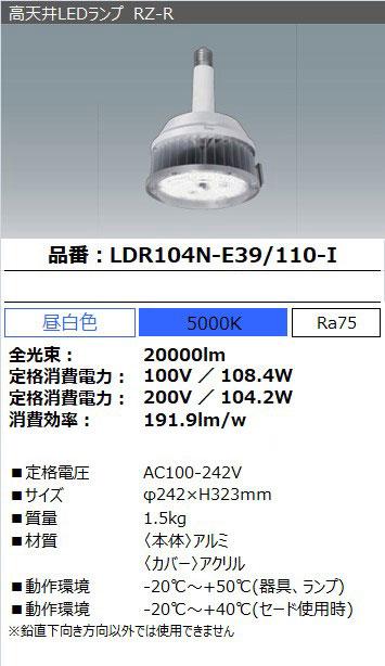 LDR104N-E39/110-I