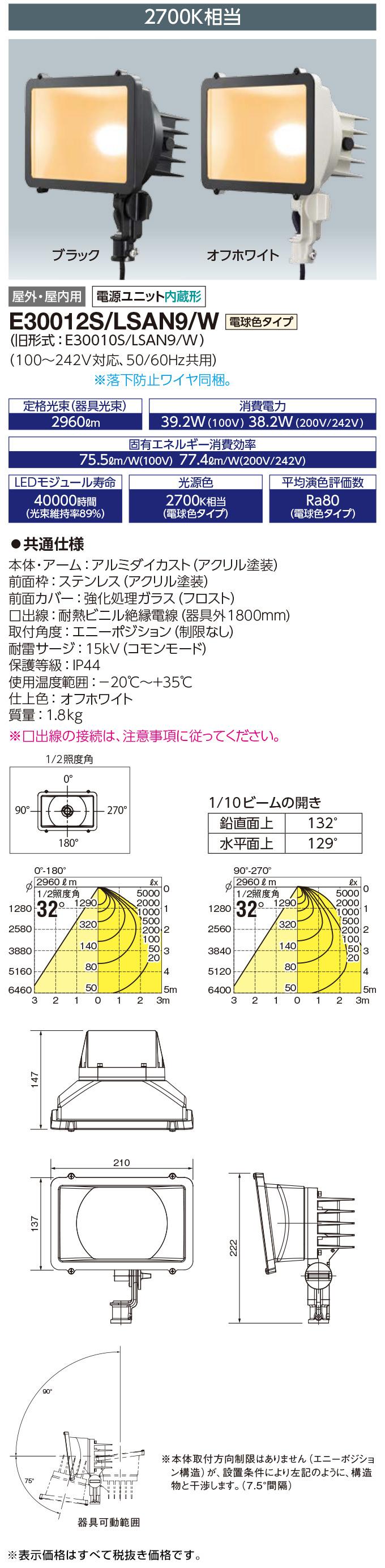 E30012S/LSAN9/W