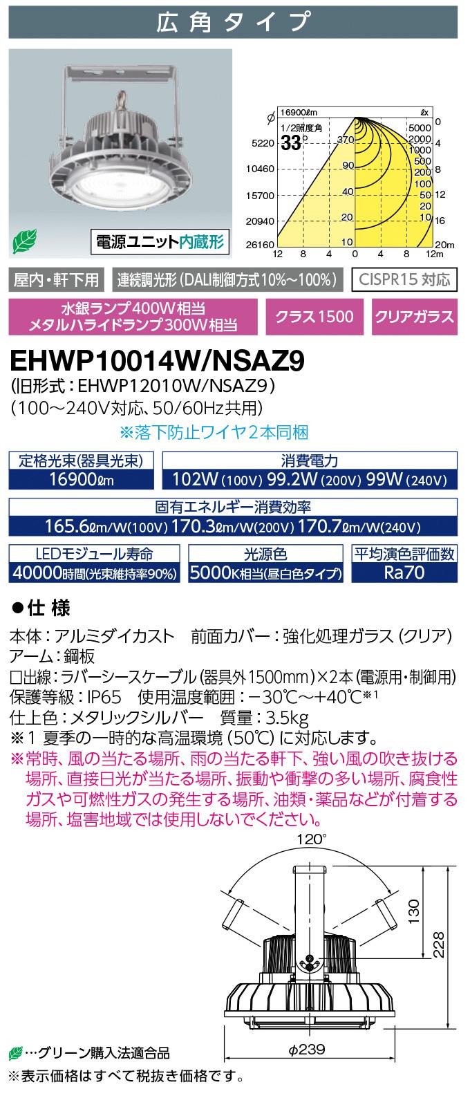 EHWP10014W/NSAZ9