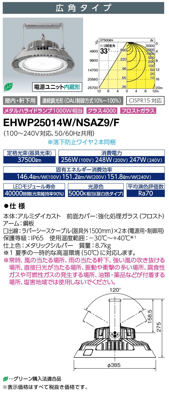 EHWP25014W/NSAZ9/F